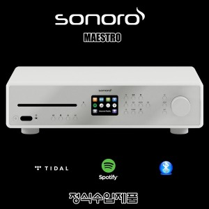 Sonoro MAESTRO/수입正品/올인원/CD/네트워크 앰프