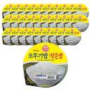 오뚜기 작은밥 150g x 30개 무료배송