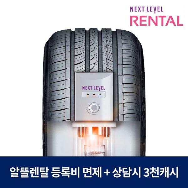 넥센타이어렌탈 SUV 17인치 타이어