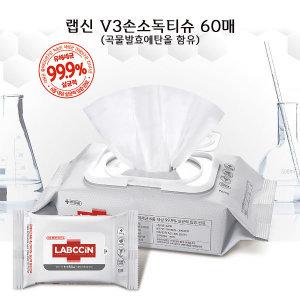 애경 랩신V3 손소독티슈 60매 에탄올함유 유해세균살균