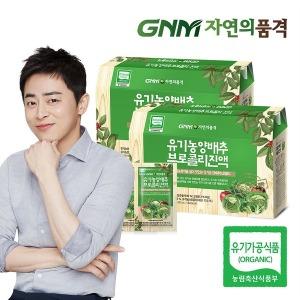 유기농 양배추즙 국산 양배추 브로콜리 2박스(총 60포)