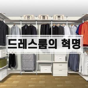 이노시스 시스템가구 시스템옷장 시스템행거 드레스룸