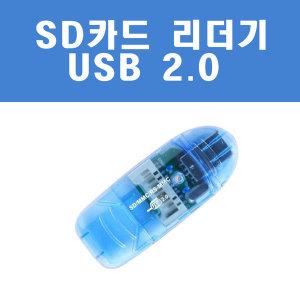USB 2.0 SD카드 리더기 SD-reader 빠른 배송