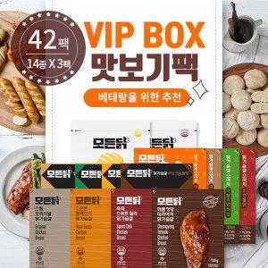 모든닭 VIP BOX 맛보기팩 1등급 국내산 닭가슴살