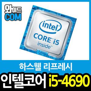 인텔 코어i5-4세대 4690 (하스웰 리프레시) 구리스증정