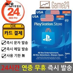 소니 미국 PSN스토어 기프트카드 50달러(25X2) 50불