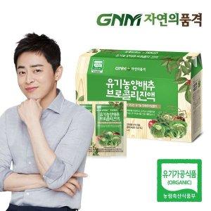 유기농 양배추 브로콜리 진액 1박스 (30포) 유기농 양배추즙
