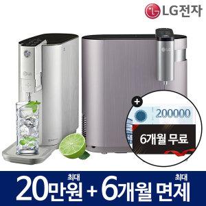LG렌탈 케어솔루션 렌탈 최대20만상품권+6개월면제
