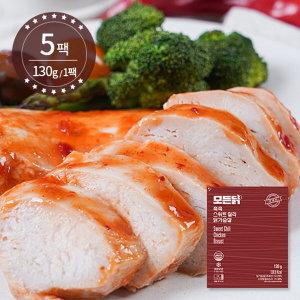 모든닭 중독되는 촉촉 스위트칠리 닭가슴살 130g 5팩