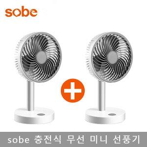 소베sobe 미니 무선 선풍기 1+1 세트 무소음/화이트