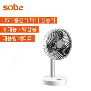 소베sobe 미니 무선 선풍기 무소음/4단계/화이트