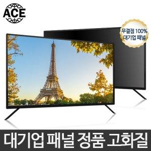 에이스글로벌 32HD FHD TV 고화질 삼성패널장착
