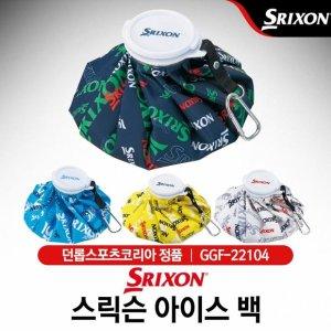 정품 20년 스릭슨 아이스백/ 얼음주머니  GGF-22104