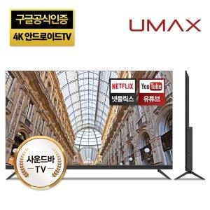 유맥스  Ai55 55형TV 스마트 UHDTV  공식인증 구글 무
