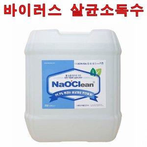 차아염소산수 하이퓨리 20L 살균소독제 방역 소독약