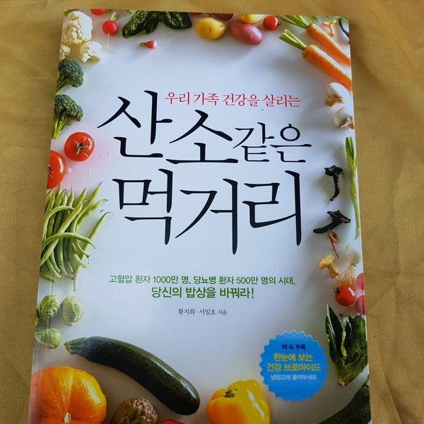 산소같은 먹거리/황지희외.꿈엔라이프.2009