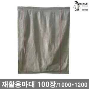 재활용마대 100장/1000x1200 마대 마대자루 포대자루