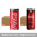 (제로칼로리모음)커피콜라+코카콜라제로(250ml각30캔)