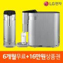 LG 케어솔루션 렌탈 6개월무료+16만원상품권