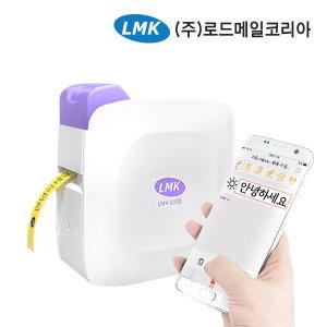 휴대용 무선 라벨프린터 LMK-2000PP 라벨기 한국브랜드