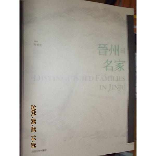 진주의 명가     /(2010 특별전/국립진주박물관)