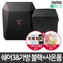 인스탁스 쉐어3(SP-3) 블랙/포토프린터 +가방+사은품
