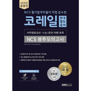 공유인 NCS 필기합격자들이 직접 감수한 코레일 한국철도공사 NCS 봉투모의고사 (2