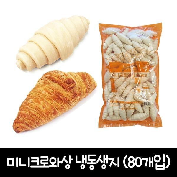 (무배) 미니크로와상_냉동생지 22g x 80개입 (드)