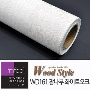 (홈시트24) 현대인테리어필름 에어프리 생활방수 간편한 접착식 나무 원목 무늬시트지필름 WD161 참나무...