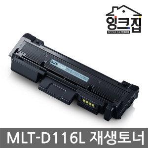 MLT-D116L 재생토너 SL-M2675FN SL-M2625 M2875 M2876