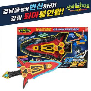 신비아파트3 강림 퇴마봉인 활검