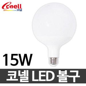 코넬 볼전구 15W 주광색/볼 램프 볼구 조명 LED