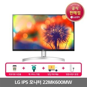 LG 22MK600MW (당일출고) 22인치모니터 IPS