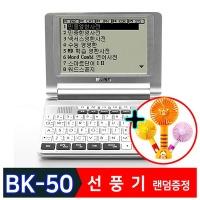 (디즈니선풍기 증정)베스타 BK-50 영한/중국어/일어