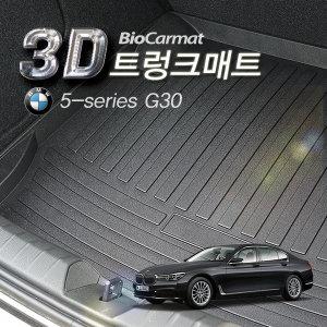 BMW 5시리즈(G30) 3D트렁크매트(신상_카본3D선택가능)