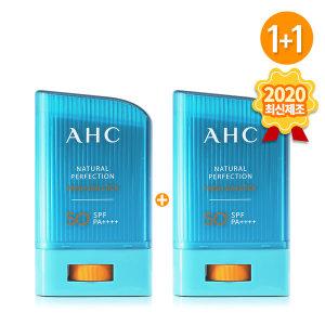 AHC내추럴 퍼펙션 프레쉬 선스틱 22g 1+1 (당일 발송)