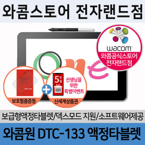 와콤원 DTC-133 액정타블렛 사은품이벤트/전자랜드점