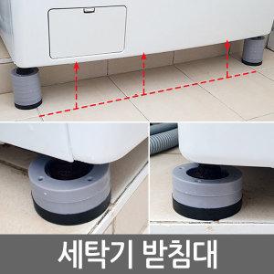 세탁기받침대 스토퍼 진동패드 방진 수평받침 냉장고