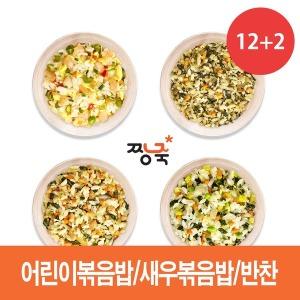 어린이 볶음밥/반찬/국/덮밥소스 12+2 추가 증정
