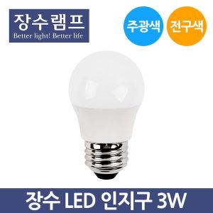 장수 LED 인찌구 3W 주광색 전구색 인치구 인지구
