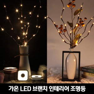 가온 LED 브랜치 인테리어 조명등