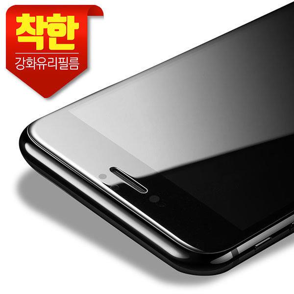 제로스킨 아이폰SE2 전용 착한강화유리필름