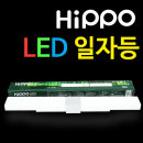 히포 LED 장식 일자등 30w DLS-228 등기구 조명 등