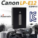 캐논 LP-E12 호환 배터리 EOS 100D M100 M50 M10 M2 M