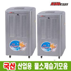 가야 국산 산업용 물소제습기 KY-6538AUP/KY-8554AUP