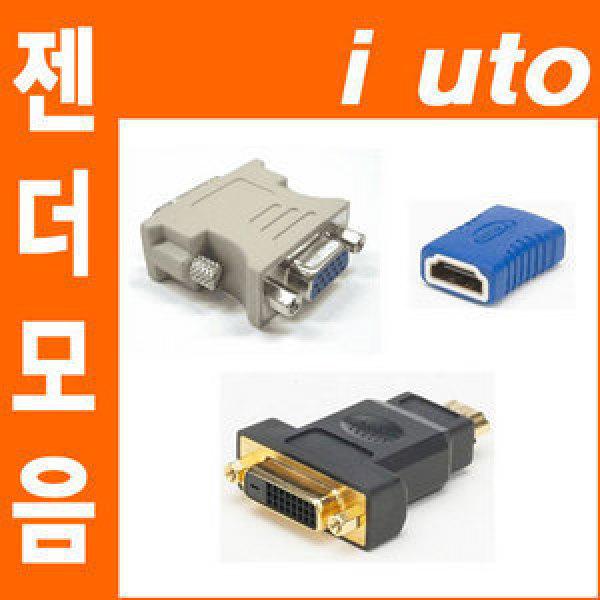 DVI젠더 DVI(숫)-RGB(암) 변환젠더 듀얼모니터사용시