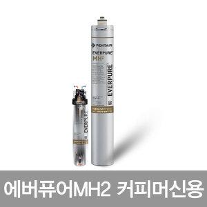 에버퓨어 EV9613-21 MH2 정수기필터-커피머신용