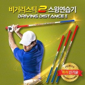 (쉘톤(SHELTON)) (골프채널 TV방영)비거리스틱 2 스윙연습기 골프용품