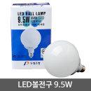 두영 LED볼전구 9.5W 전구색 볼램프 LED전구 LED볼구