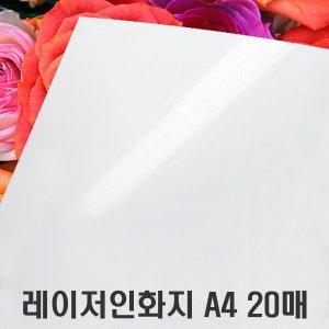 인화지 포토용지 고광택지 레이저용 양면 128g A4 20매